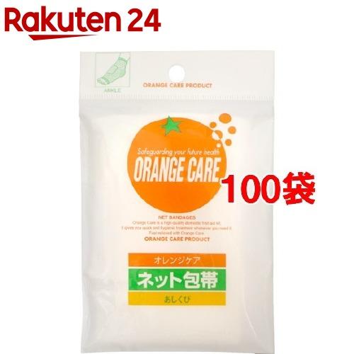オレンジケア ネット包帯 あしくび用(100枚セット)【オレンジケア】
