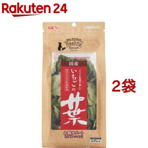 ギフ_包装 ヘルシーレシピ いちごの葉 2袋セット 13g 人気ブランド