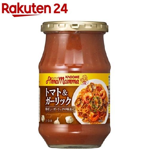 パスタソース アンナマンマ カゴメ トマト 330g 日本全国 送料無料 ガーリック 購買