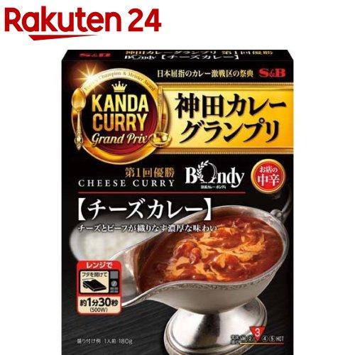 神田カレーグランプリ 日時指定 欧風カレーボンディ チーズカレー 180g お店の中辛 贈答品