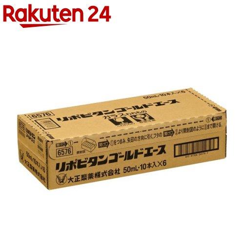 【第2類医薬品】リポビタンゴールドエース(50ml*60本入)【リポビタン】