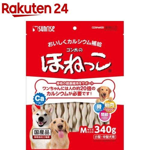ゴン太 男女兼用 サンライズ ゴン太のほねっこ Mサイズ 小型 期間限定で特別価格 中型犬用 340g