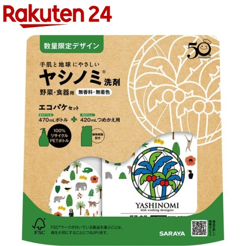 商舗 ヤシノミ洗剤 エコパケセット ボルネオ 本体+つめかえ用 1セット 日本未発売