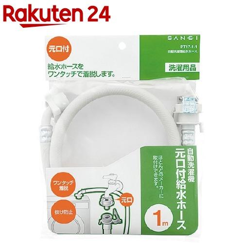 国内即発送 三栄水栓 売却 自動洗濯機給水ホース 1本入 PT-17-1-1