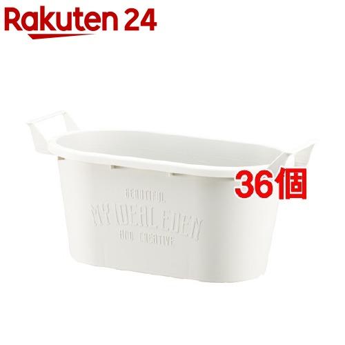グロウコンテナ オーバル 33型 ホワイト(36個セット)