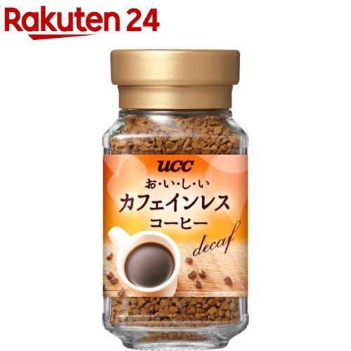おいしいカフェインレスコーヒー UCC 国産品 瓶 激安☆超特価 45g