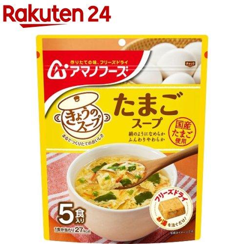 アマノフーズ / アマノフーズ きょうのスープ たまごスープ アマノフーズ きょうのスープ たまごスープ(5食入)【アマノフーズ】
