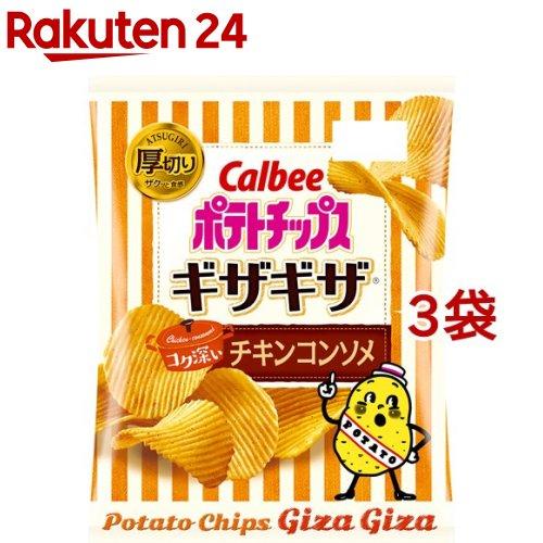 カルビー ポテトチップス ギザギザ コク深いチキンコンソメ 大規模セール 数量は多 3袋セット 60g