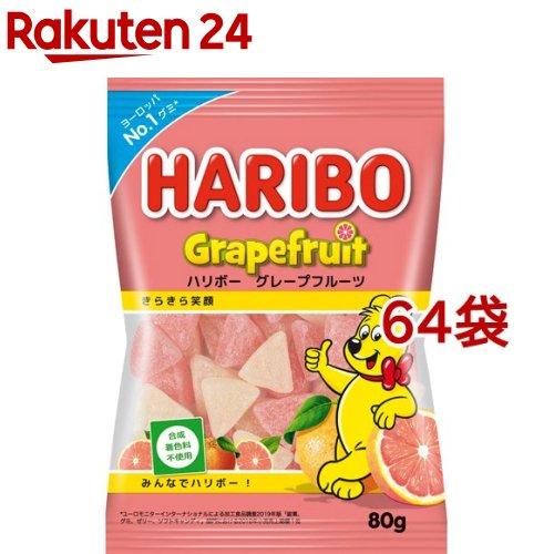 ハリボー グレープフルーツ(80g*64袋セット)【ハリボー(HARIBO)】