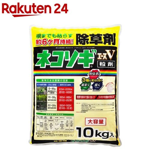 ネコソギエースV 粒剤(10kg)【ネコソギ】