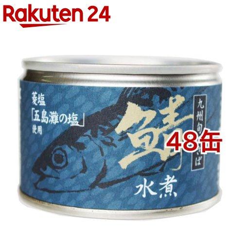 日本製 鯖水煮 九州旬のさば 48缶セット 情熱セール 150g