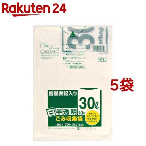 『1年保証』 白半透明ごみ袋 30L HT31 10枚入 5コセット サービス