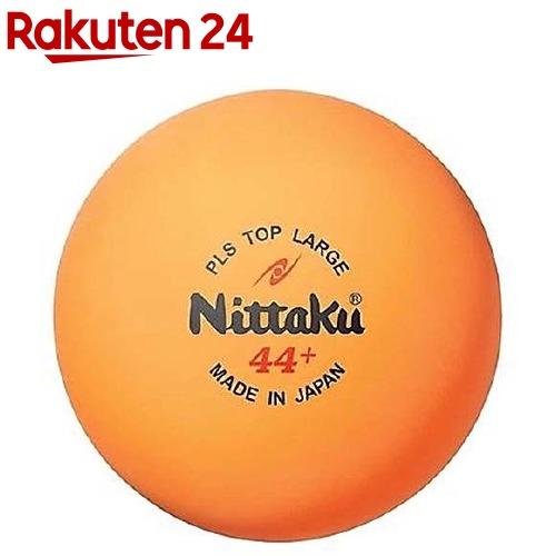 ニッタク 激安価格と即納で通信販売 プラ 出荷 トップラージボール 24コ入 NB-1072