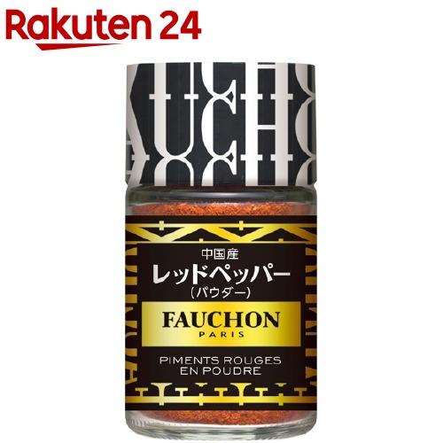 フォション レッドペッパー パウダー(26g)【FAUCHON(フォション)】