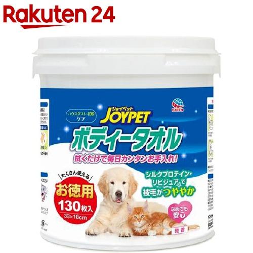 ジョイペット JOYPET ボディータオル ペット用 130枚入 SEAL限定商品 NEW売り切れる前に☆