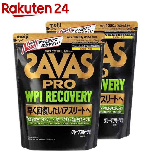 売れ筋 ザバス SAVAS プロ WPI リカバリー 1020g 約34食分 再入荷 予約販売 2袋セット グレープフルーツ風味
