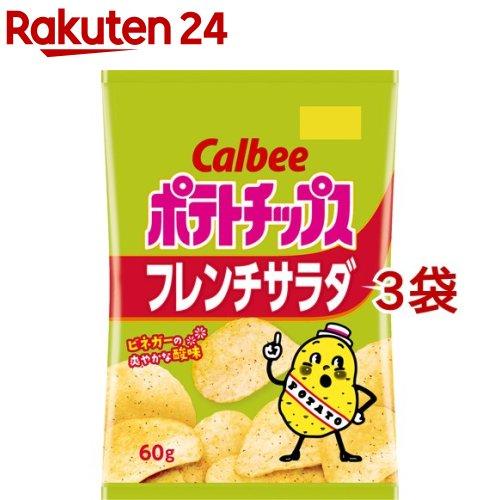 日本未発売 カルビー 半額 ポテトチップス フレンチサラダ 60g 3袋セット