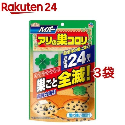 アースガーデン アリ駆除剤 ハイパーアリの巣コロリ 店内全品対象 評価 3袋セット 24個入 1.0g