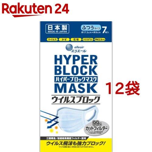 エリエール ハイパーブロックマスク ウイルスブロック 海外限定 7枚入 ふつうサイズ 12袋セット ※アウトレット品