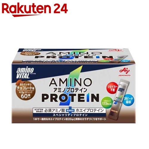 40%OFFの激安セール アミノバイタル AMINO VITAL チョコレート味 直営店 アミノプロテイン 60本入