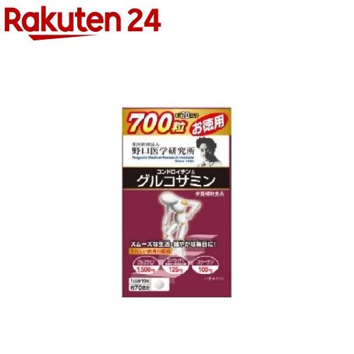 野口医学研究所 コンドロイチン 700粒 グルコサミン 日本全国 送料無料 一部予約