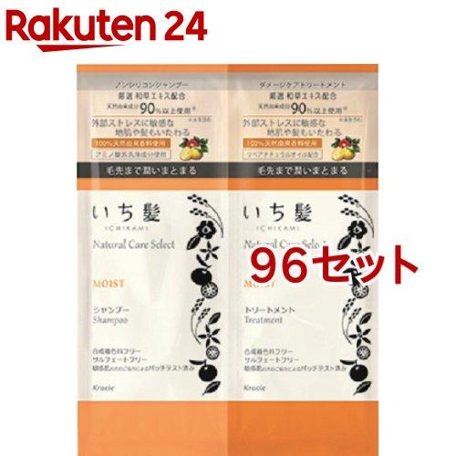 いち髪 ナチュラルケアセレクト モイストSP&TR ミニパウチ(10ml+10g*96セット)【いち髪】