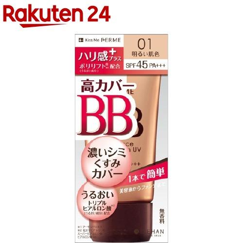 キスミー 百貨店 フェルム 豊富な品 エッセンスBBクリーム UV 01 明るい肌色 30g