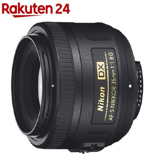 ニコン 交換レンズ AF-S DX NIKKOR 35mm f/1.8G(1本)【ニコン(Nikon)】