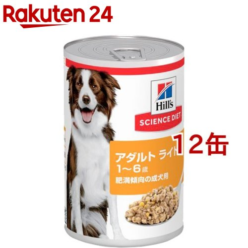 サイエンスダイエット 缶詰 ライト 肥満傾向の成犬用(370g*12コセット)【サイエンスダイエット】