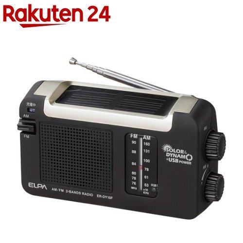 安心と信頼 防災グッズ エルパ ELPA ギフ_包装 1台 ER-DY10F ソーラーダイナモラジオ