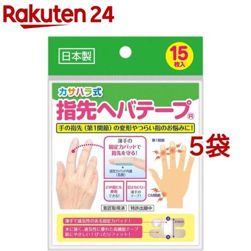 倉 カサハラ式 指先へバテープ 5袋セット 開催中 15枚入
