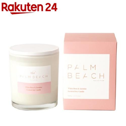 パームビーチ スタンダードキャンドル ホワイトローズ&ジャスミン(420g)【パームビーチコレクション】