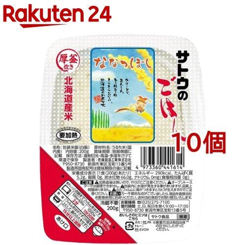 サトウのごはん 北海道産ななつぼし 10コ セール 安値 200g