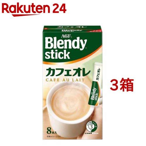ブレンディ Blendy AGF ブレンディスティック 限定特価 日本正規代理店品 8本入 カフェオレ 3箱セット