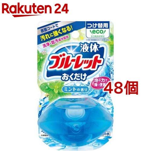 液体ブルーレット おくだけ ミントの香り つけ替用(70ml*48個セット)【ブルーレット】