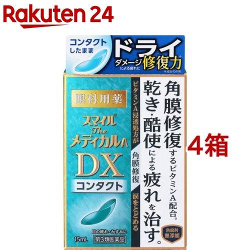 スマイル スマイルザメディカルA DX コンタクト 第3類医薬品 15ml 40%OFFの激安セール 毎日激安特売で 営業中です 4箱セット