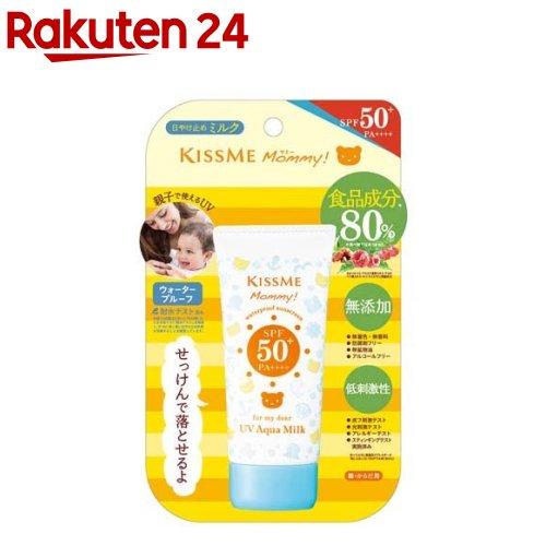 キスミー / キスミー マミー UVアクアミルク キスミー マミー UVアクアミルク(50g)【キスミー】