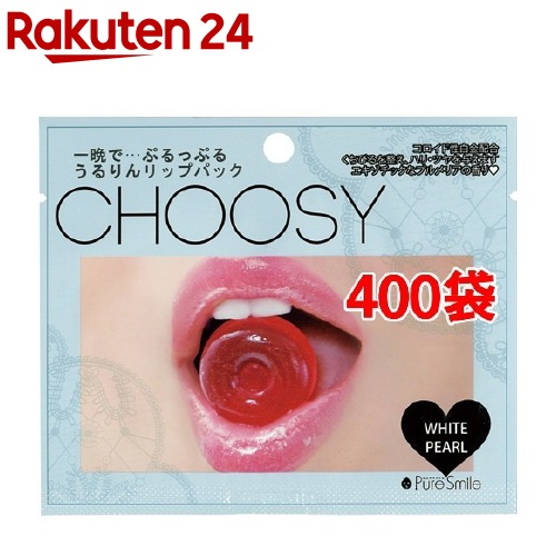 ピュアスマイル チューシー リップパック ホワイトパール(1回用*400袋セット)【チューシー(CHOOSY)】