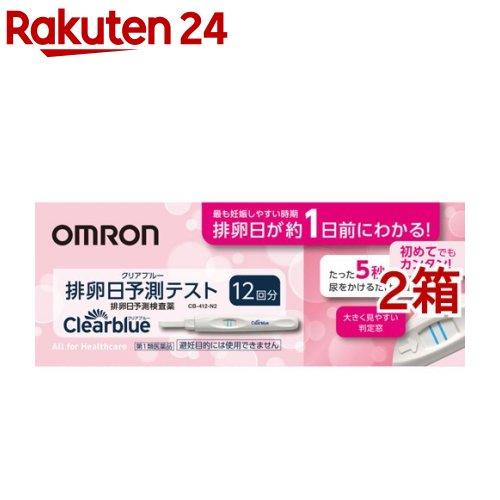 オムロン クリアブルー OUTLET SALE 排卵日予測テスト CB-412-N2 12回用 贈物 2箱セット 第1類医薬品