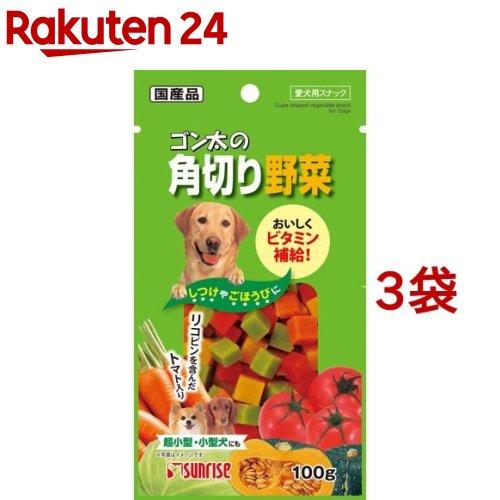 商店 ゴン太 サンライズ ゴン太の角切り野菜 迅速な対応で商品をお届け致します 100g 3コセット
