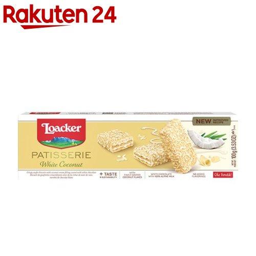 ローカー パスティッチェリーア ホワイトココナッツ(100g)【ローカー(Loacker)】