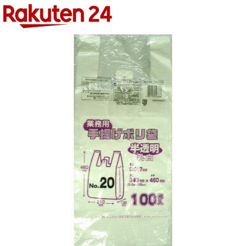ご予約品 オンライン限定商品 業務用 手提げポリ袋 半透明 No.20 100枚入 乳白