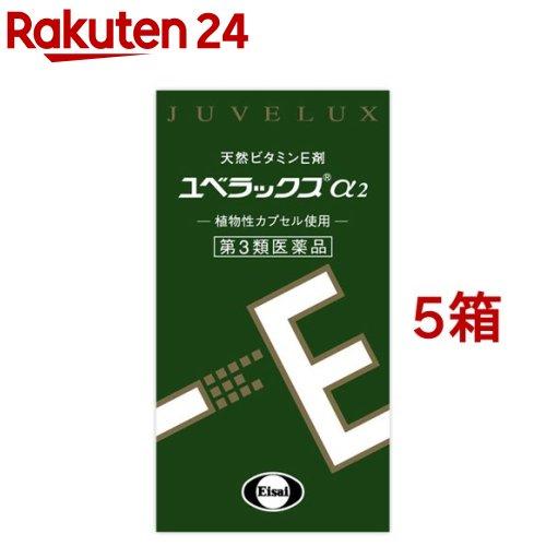 【第3類医薬品】ユベラックスアルファ2(60カプセル入*5箱セット)【ユベラックス】