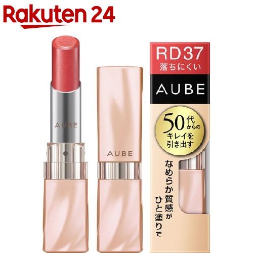 オーブ AUBE ソフィーナ RD37 お求めやすく価格改定 3.8g 選択 なめらか質感ひと塗りルージュ