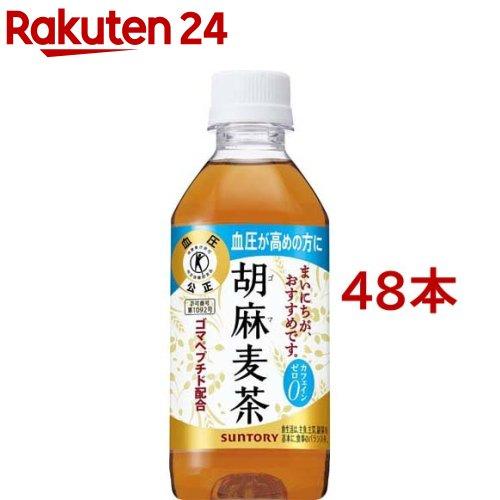 サントリー 胡麻麦茶 特定保健用食品 350ml 完売 新商品 48本セット