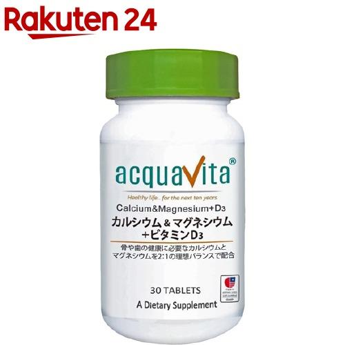 割り引き アクアヴィータ acquavita カルシウム マグネシウム+ビタミンD3 最新アイテム 30粒