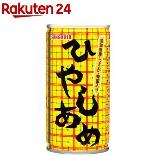 サンガリア ひやしあめ 日本最大級の品揃え しょうが味 格安激安 30本入 190g