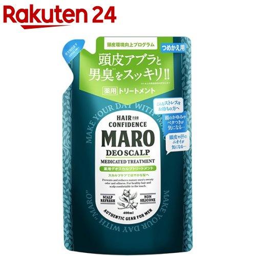 賜物 マーロ MARO 期間限定で特別価格 薬用デオスカルプトリートメント 詰め替え 400ml