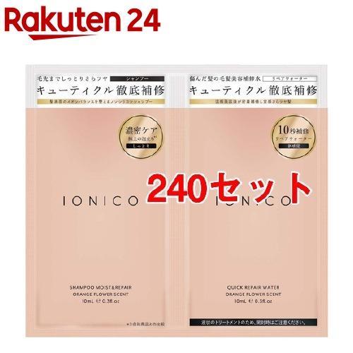 感謝価格 イオニコ 1DAYトライアル 240セット 海外並行輸入正規品