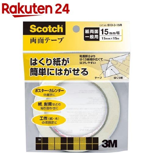 スコッチ 両面テープ610 15mm*15m 610-3-15R スコッチ 両面テープ610 15mm*15m 610-3-15R(1巻)
